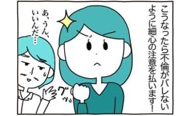 先走り汁探偵現る!?奥さんにバレない不倫の作法/あむ子の日常(84)