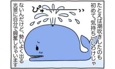 前世から素質ありかも?潮吹きでセフレをよろこばせようとしたら……/あむ子の日常(74)