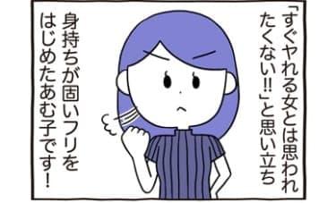 処女のフリは無理だけど…すぐにはヤれない女を演じる3つのテクニック!/あむ子の日常(77)