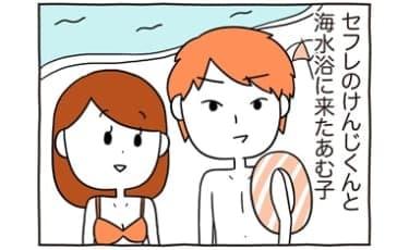 海水浴のあとでの正常位は禁物!エロ漫画にはない夏の現実/あむ子の日常(65)