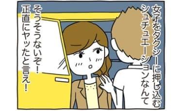 女をタクシーにのせたと言い張る男は絶対セックスしてる/あむ子の日常(66)