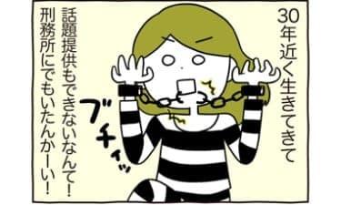 合コンでしゃべらないアラサーは刑務所帰りかよって思う/あむ子の日常(59)