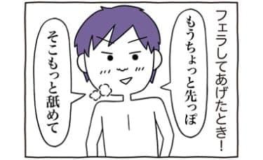 フェラしてあげたときの男子の饒舌さはまるで熱血コーチ/あむ子の日常(62)