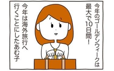 GW=現地の男子と・割り切った関係/あむ子の日常(55)
