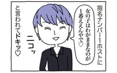 ちやほやされてこそ女子!初回ホストの魔法の力/あむ子の日常(57)