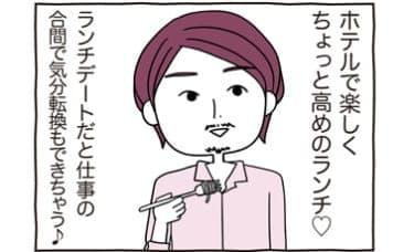 LINE交換にモタつく男子はありえない!年上彼のスマートな手口/あむ子の日常(58)