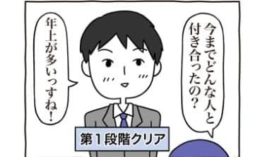 社内セフレを選ぶなら、アソコの堅さが絶対条件!/あむ子の日常(51)