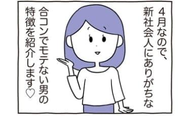 モテない男子が丸分かり!4月の合コンは新社会人の黒歴史工場!/あむ子の日常(52)