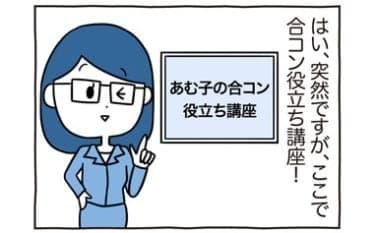 合コンの途中にトイレでセックス!/あむ子の日常(45)