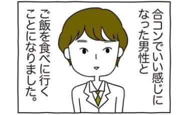 女慣れしていない男を見分けるポイント/あむ子の日常(46)
