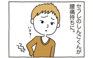 腰痛持ち男子にはNGな体位/あむ子の日常(42)