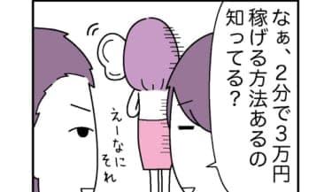 【漫画】私には絶対不可能だった「2分で3万円稼ぐ方法」