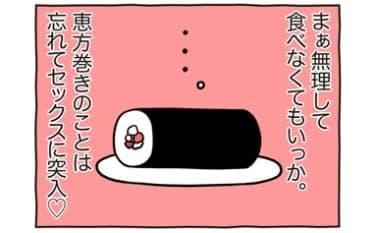 セフレのあそこに恵方巻き発見!?/あむ子の日常(41)