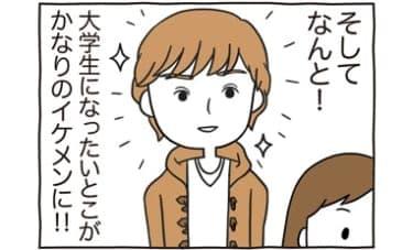 大好きないとこと正月に再会!アソコの様子はどうなってるのかな?/あむ子の日常(38)