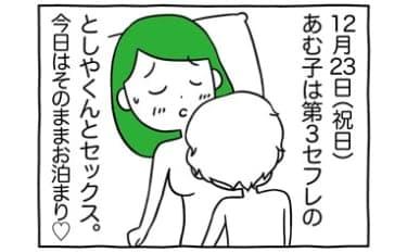 セフレ以上、恋人未満の関係/あむ子の日常(35)