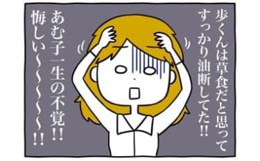 一生の不覚!本命の男を隣の女に奪われた夜/あむ子の日常(30)
