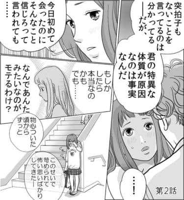 【漫画】こんなに近づいたら抑えられない!性的興奮が高まる秘密/フェロモンガール(2)