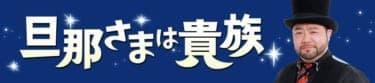 娘のプール教室を混乱におとしいれた「チャイルドプレイ」事件/山田ルイ53世