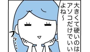 【漫画】大きくて硬いのはアソコだけにしといてくれ