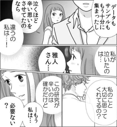 【漫画】はじめて繋がれた…好きの気持ち、伝わってる?/フェロモンガール(4)