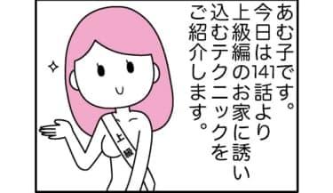 【漫画】がっつき感なく自分の部屋に誘ってセックスする方法【上級編】
