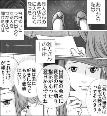 【漫画】「これからもずっと守る…」私たちはあの頃から想い合ってた/フェロモンガール(最終回)