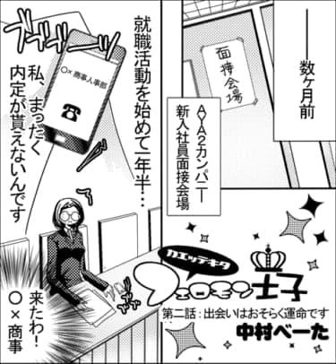 【漫画】地味な就活女子、運命の出会い!/帰ってきた!フェロモン王子(2)