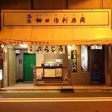 「ペルーチャンチャマイヨ」と唱えて東京のおいしい珈琲を堪能する「神田伯剌西爾」