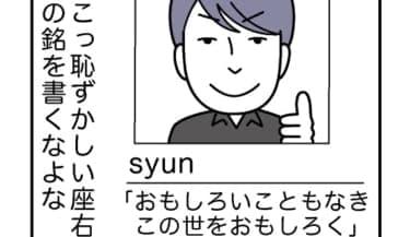 【漫画】マッチングアプリでイラつく男のプロフィール&写真4選