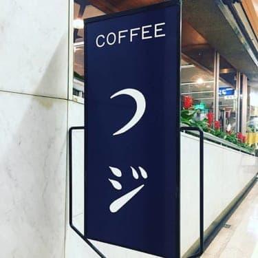 無くなる前にお早めに!昭和の色合い「純喫茶天国・新橋」で純喫茶巡り
