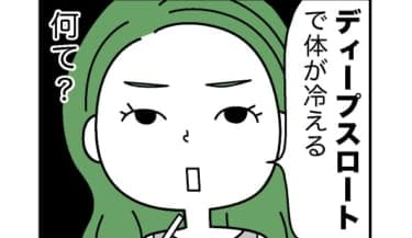 【漫画】「ディープスロートで体が冷える」って何言ってんの?