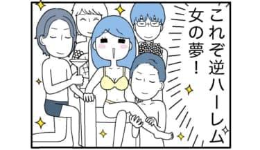 【漫画】「あっ、ダメっ…♡」まさかの5P!男子が攻めてくれた意外なところ