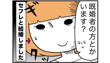 【漫画】絶対に若い子を落としたい女子vs絶対に年齢詐称を見抜きたい男子【合コン】