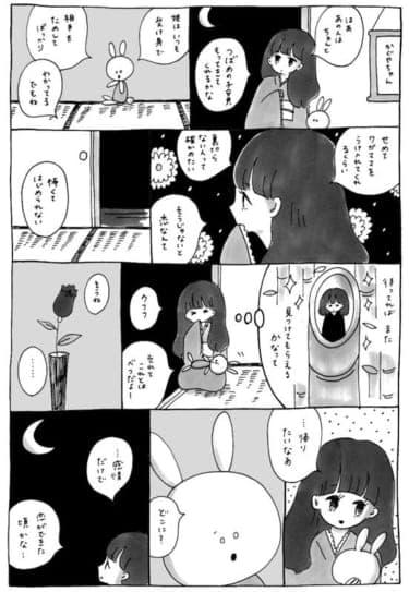 【漫画】かぐや姫みたいに相手を試してばかりのあなたへ/黄身子