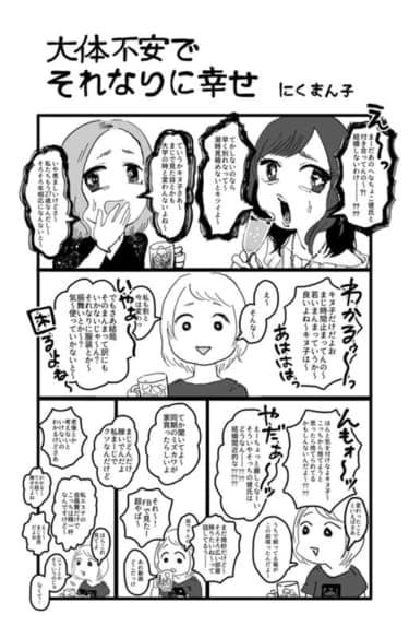 【漫画】みんな、だいたい不安でそれなりに幸せ/にくまん子さんが描く「恋愛の思い込み」