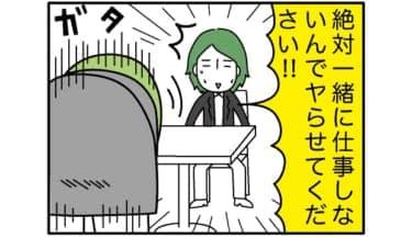 【漫画】必殺!逆・枕営業「絶対に一緒に仕事しないんでヤらせてください」