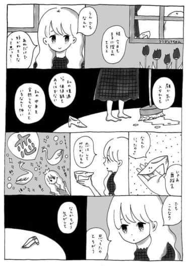 【漫画】シンデレラは本当に王子様と恋におちることができたの?/黄身子