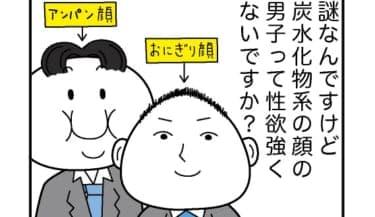 【漫画】性欲だけは強い「炭水化物系男子」にご用心!
