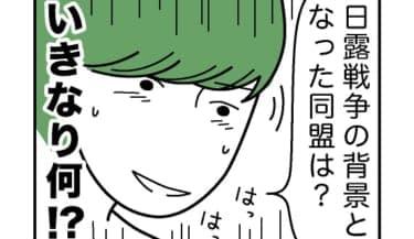 【漫画】怪奇!セックス中に日本史クイズを出題する男