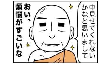【漫画】お前、インドの僧侶のくせに煩悩がすごいな