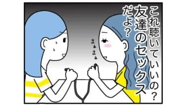 【漫画】「そこダメぇ…っ♡」友達のセックスの録音を聴いたら大興奮