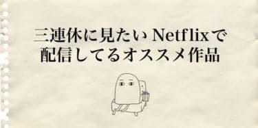 三連休に見たい!「Netflixで配信してるオススメ作品」