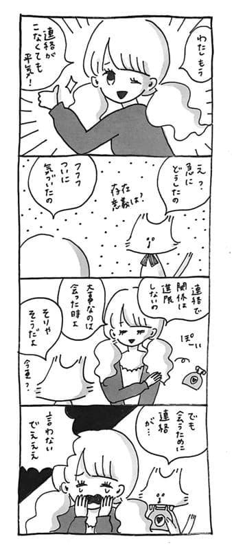 【漫画】LINEこないからって彼との関係は変わらないの…!たぶん!