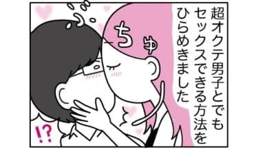 【漫画】超・草食系男子が相手でもセックスに持ち込める方法ひらめいた!