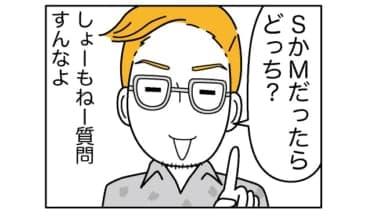 【漫画】えっ、そういうのもSMプレイのうちに入るんですか?