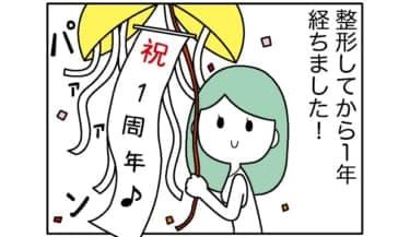 【漫画】祝・整形1周年!あむ子が親にバレなかったごまかし方