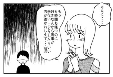 「6時間経つのにLINEがこないのですが…」oyumiの恋愛相談ぶった切り