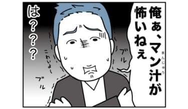 【漫画】マン汁怖い!落語家は口もうまいしクンニもうまい