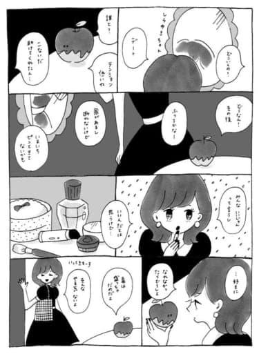 【漫画】王子とのデートに気が乗らない白雪姫/黄身子