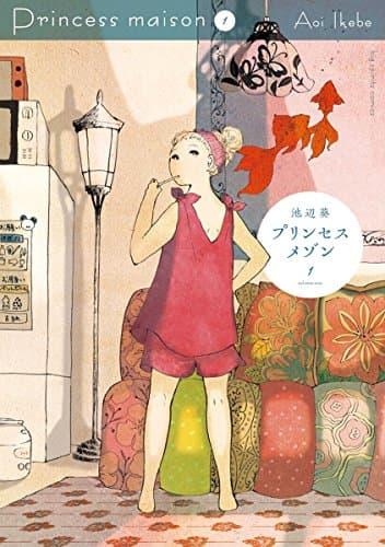 家探しとは自分の人生を見つめ直す作業である『プリンセスメゾン』作者・池辺葵さん(後編)